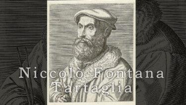 「タルタリア」とはどういう意味?イタリア語で「Tartaglia」と記述するとの事。