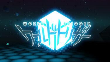 「ワールドトリガー」とはどういう意味?英語で「WORLD TRIGGER」と記述するとの事。