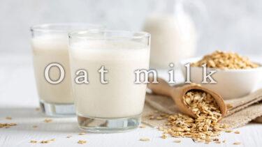「オーツミルク」とはどういう意味?英語で「oat milk」と記述するとの事。
