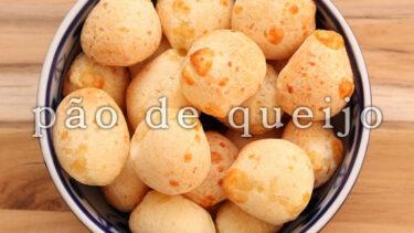 「ポンデケージョ」とはどういう意味?ポルトガル語で「pão de queijo」と記述するとの事。