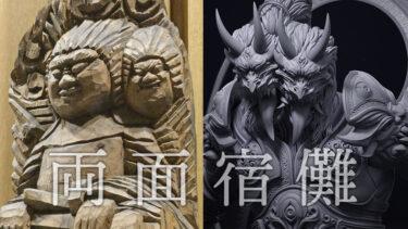 「りょうめんすくな」とはどういう意味?漢字で「両面宿儺」と記述するとの事。