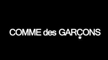 「コム・デ・ギャルソン」とはどういう意味?フランス語で「COMME des GARÇONS」と記述するとの事。