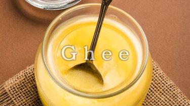 「ギー」とはどういう意味?アルファベットで「Ghee」と記述するとの事。