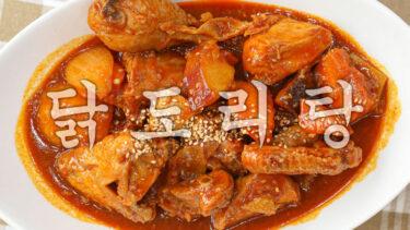 「タットリタン」とはどういう意味?ハングル文字、韓国語で「닭도리탕」と記述するとの事。