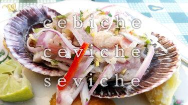 cebiche-ceviche-seviche
