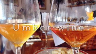 「アンバーワイン」とはどういう意味?英語で「umber wine」と記述するとの事。