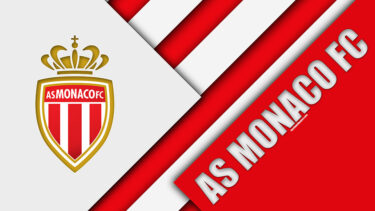 「ASモナコ」とはどういう意味?アルファベットで「AS Monaco」と記述するとの事。