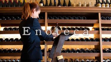 「エノテーカ」とはどういう意味?イタリア語で「Enoteca」と記述するとの事。