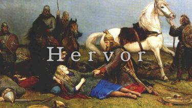 「ヘルヴォル」とはどういう意味?アルファベットで「Hervor」と記述するとの事。