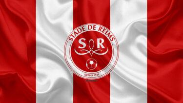 「スタッド・ランス」とはどういう意味?アルファベットで「Stade Reims」と記述するとの事。