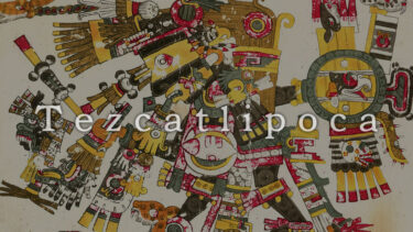 「テスカトリポカ」とはどういう意味?アルファベットで「Tezcatlipoca」と記述するとの事。