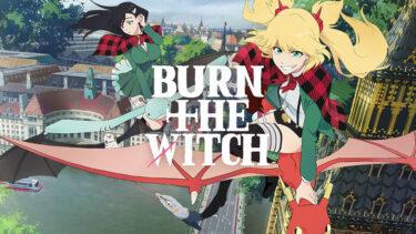 「バーン・ザ・ウィッチ」とはどういう意味?英語で「Burn the witch」と記述するとの事。