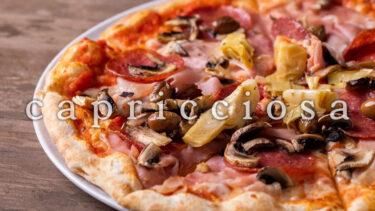「カプリチョーザ」とはどういう意味?イタリア語で「capricciosa」と記述するとの事。