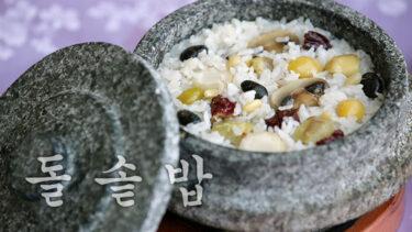 「トルソッパプ」とはどういう意味?韓国語、ハングル文字で「돌솥밥」と記述するとの事。