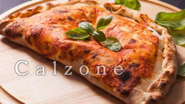 「カルツォーネ」とはどういう意味?イタリア語で「Calzone」と記述するとの事。
