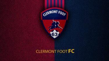「クレルモン・フット」とはどういう意味?アルファベットで「Clermont Foot」と記述するとの事。